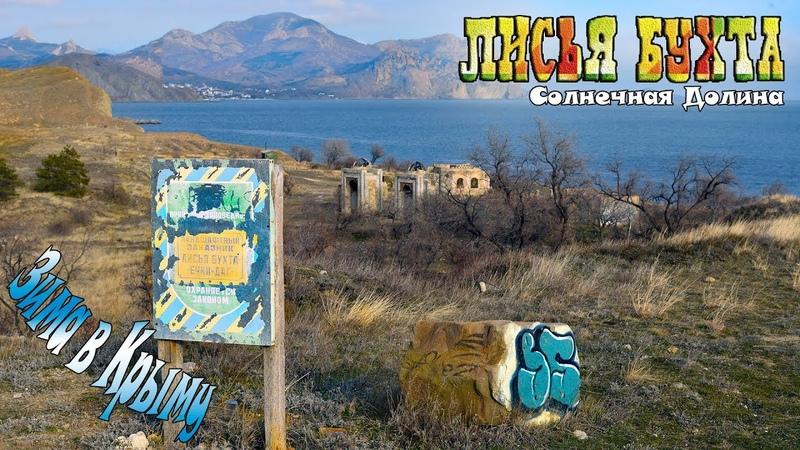 Лисья бухта сегодня... Зима, море, Крым...
