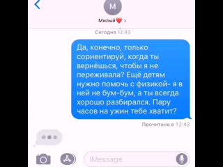 СМС-переписка: замаячила подружка? вариант 2