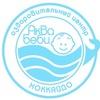 "АКВА БЕБИ  Детский бассейн ""ХОККАЙДО""  375-55-20"