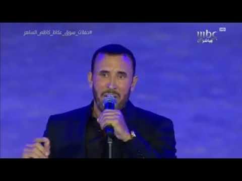 جديد 2018 كاظم الساهر اغنية دلوعتي من مهرجانا1578