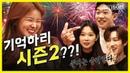 기억하리 시즌2 확정?! 기억하리 멤버들 인터뷰 현장 ㄱㄱ | 투니손 | 정성영 대스타 만들기☆