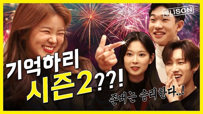 기억하리 시즌2 확정! 기억하리 멤버들 인터뷰 현장 ㄱㄱ   투니손   정성영 대스타 만들기☆