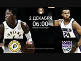🏀Indiana Pacers vs. Sacramento Kings(06:00 МСК на русском языке)