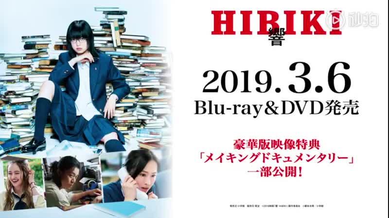 【平手友梨奈 3/6(周三)发售的『響-HIBIKI-』Blu-rayDVD豪华版映像特典花絮部分特别公开。】