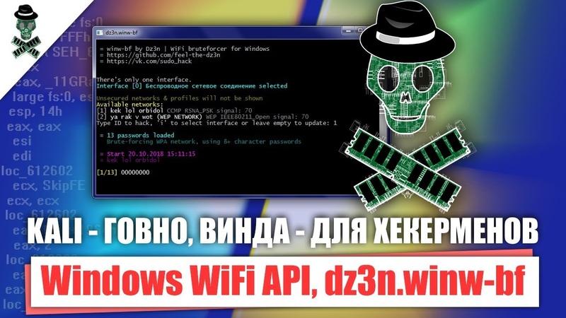 ВЗЛОМ WIFI, ОБЗОР dz3n.winw-bf, Windows WiFi API - sudo ./hack.sh