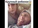 Крупный ребёнок )