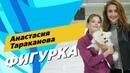 Бывшая ученица Тутберидзе и Плющенко, новый мегаблогер - Настя Тараканова в ФИГУРКЕ