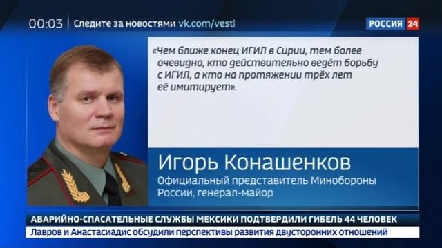 Новости на Россия 24 • Сирия: террористы ИГИЛ пытаются огрызаться под Дейр-эз-Зором