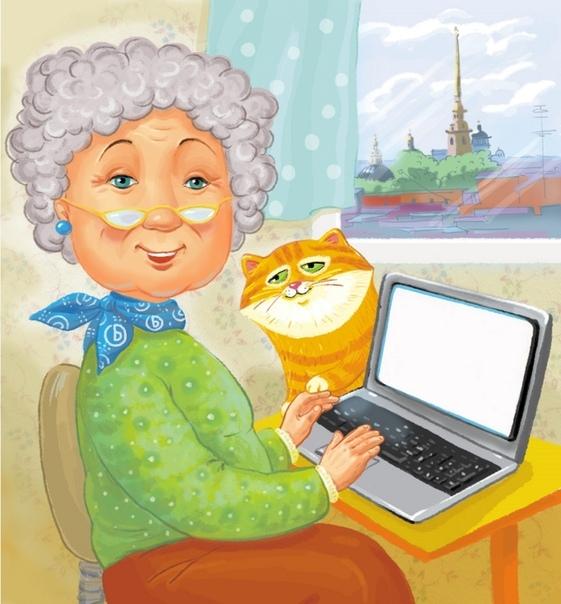 О компьютерах и бабушках Опять за своим компютером! возмутилась бабушка, заходя в комнату. К стулу ещё не приклеилась Настроение у меня в то утро было благодушное, поэтому огрызаться я не стала