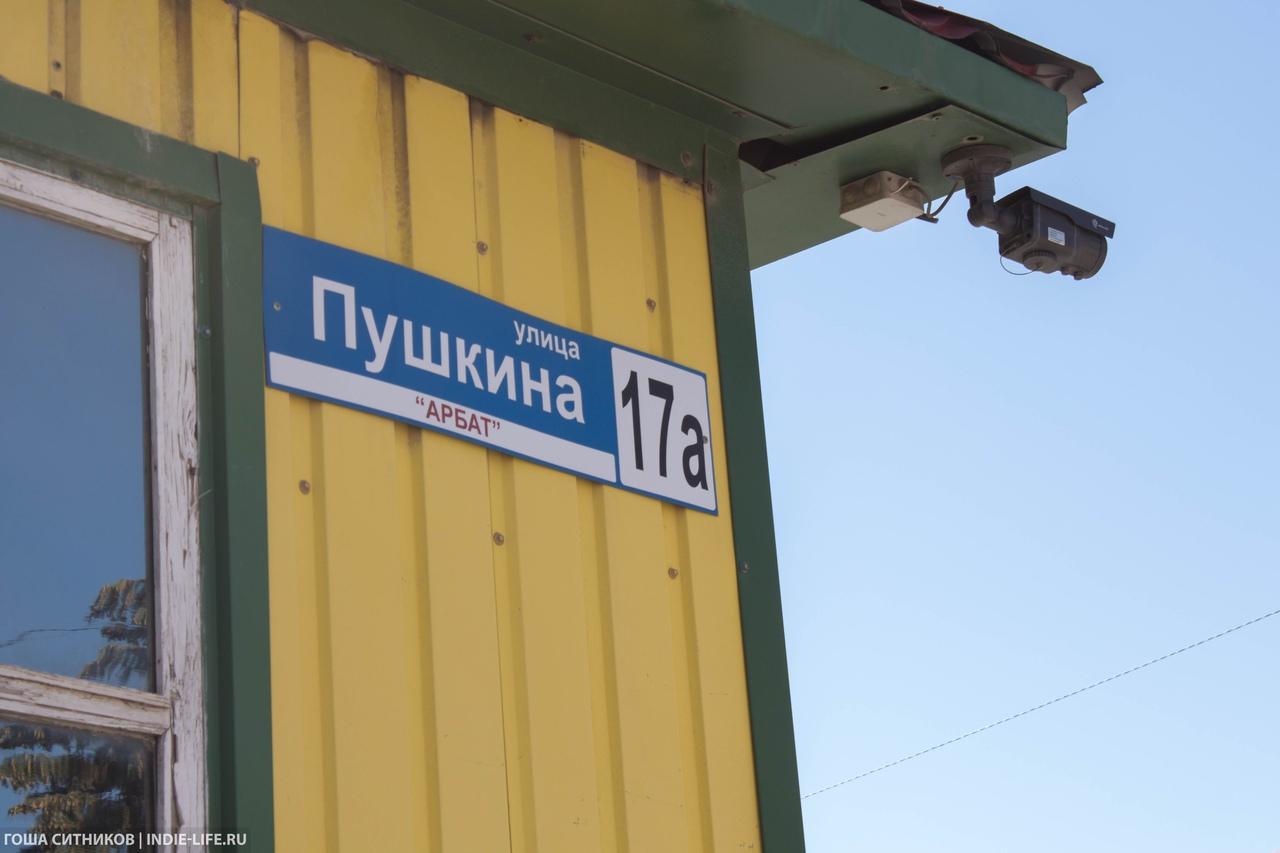 Пушкина 17а Карталы