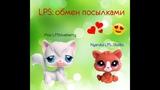 LPS Обмен посылками с Miss LPSblueberry.