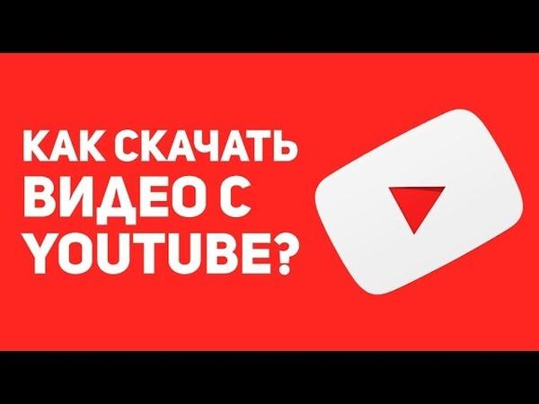 Как скачать видео с ютуба с андроид