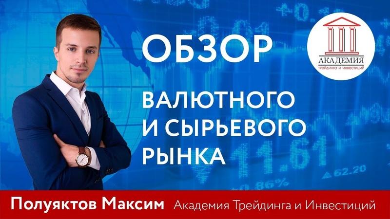 Обзор рынка от Академии Трейдинга и Инвестиций с Максимом Полуяктовым 13.08.2018