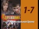 Криминальная драма, Фильм АДРЕНАЛИН, или ОДИН ПРОТИВ ВСЕХ,серии 1-7, русский сериал