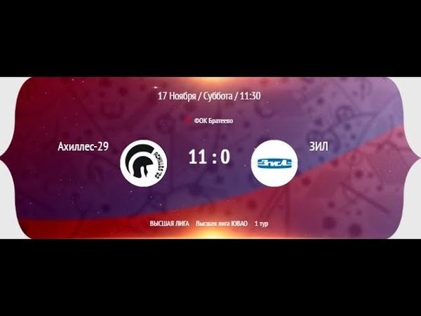 НМФЛ 2018 19 Высшая лига ЮВАО МФК Ахиллес'29 11 0 МФК ЗИЛ 1 й тайм