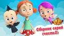 Ангел Бэби - Сборник всех серий мультфильма (часть 2)   Развивающий мультфильм для детей