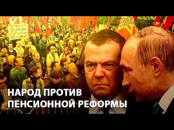 Массовые судебные иски к Путину и Медведеву: народ против пенсионной реформы