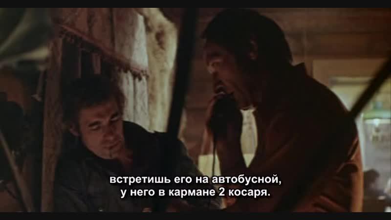 сыщик 1979 2-я серия вшитые субтитры