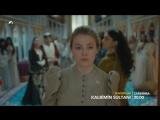 Султан моего сердца 3 серия Фраг №1 Русская Озвучка