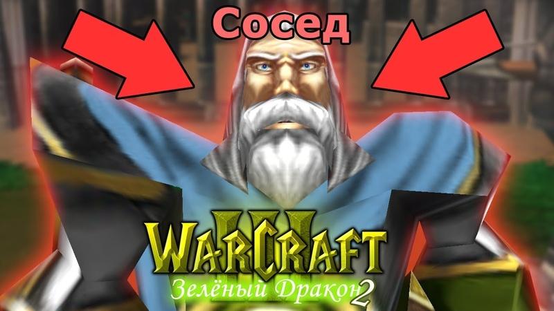 20 ОПЕРАЦИЯ СОСЕД / Вся людская рать - Warcraft 3 Зеленый Дракон 2 прохождение