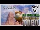 Icarus Как приручить Умного Торо