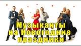 Музыканты на Новогодние праздники. Кавер Дуэт СтереоПара Воронеж 8 950 758 05 55 sp avatar36 ru