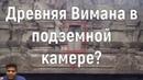 Древняя Вимана в подземной камере?