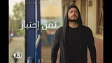 Tamer Hosny - Taman Ekhteyar - Music video 4K