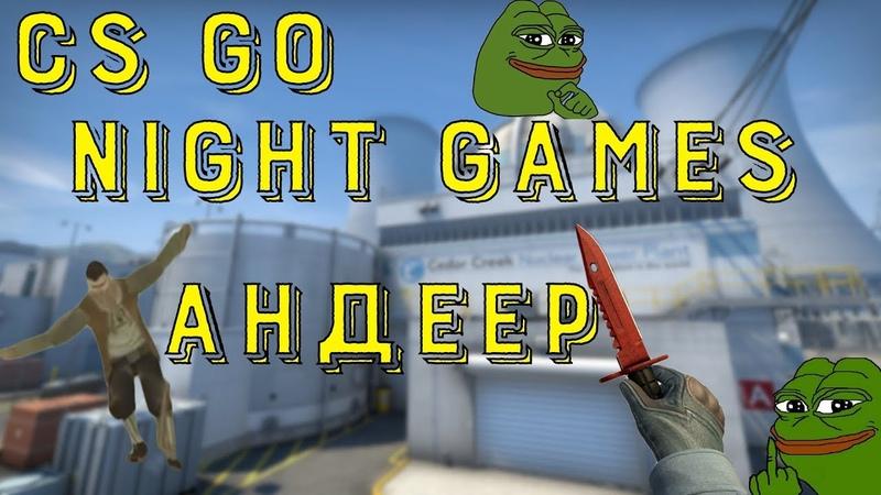 CS:GO - АНДЭР (NIGHT GAMES )