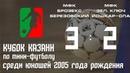 Кубок Казани 2018 Юноши 2005 МФК Брозекс г Березовский МФК Зеленый Ключ г Йошкар Ола 3 2
