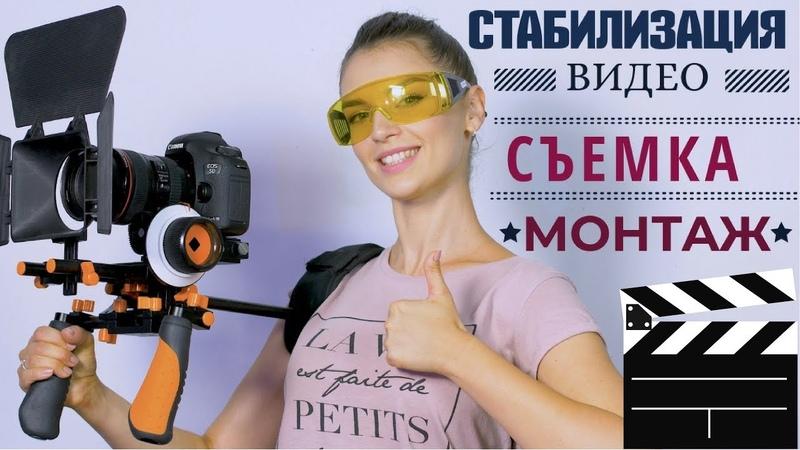 Стабилизация видео| Съемка и монтаж