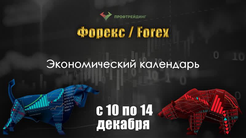 Обзор экономического календаря рынка Форекс на торговую неделю с 10 по 14 декабря 2018 года.