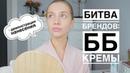 Лучший ВВ крем для лица   Битва Брендов 2018   Свотчи Полное нанесение   OSIA  
