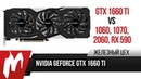 Полный тест GTX 1660 Ti — Хорошо и без лучей — ЖЦ — Игромания