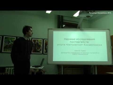 Никита Томин. Научные исследования полтергейста. Часть 1