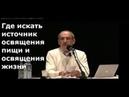 Торсунов О Г Где искать источник освящения пищи и освящения жизни