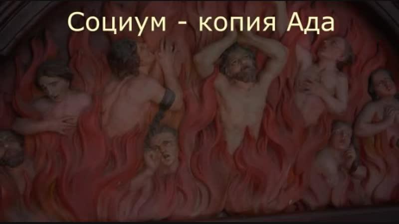 Социум- копия ада.Вопросы смотрителям за человечеством.