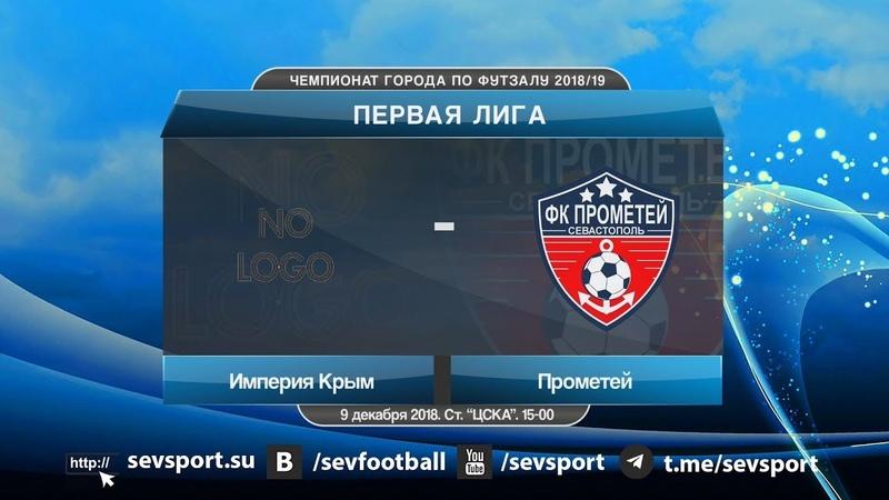 4 й тур Первая лига Империя Крым Прометей