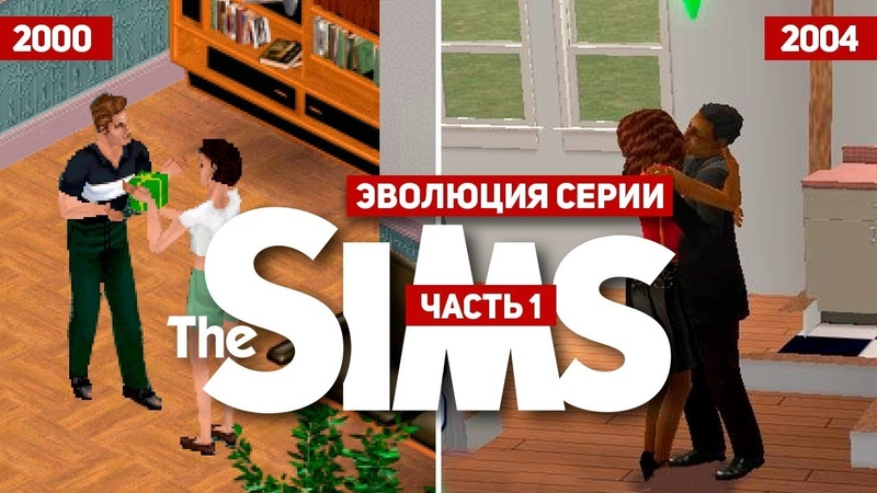 Эволюция серии игр The Sims 1 (2000 - 2004)