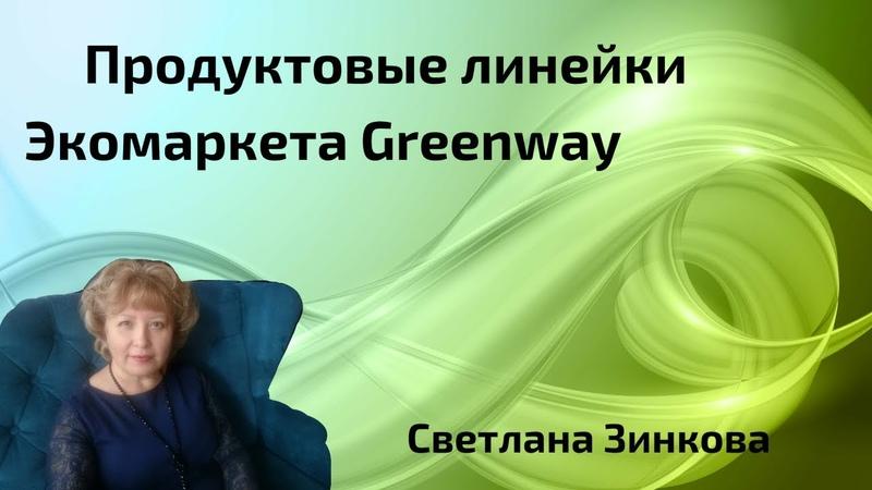 Продуктовые линейки Экомаркета Greenway