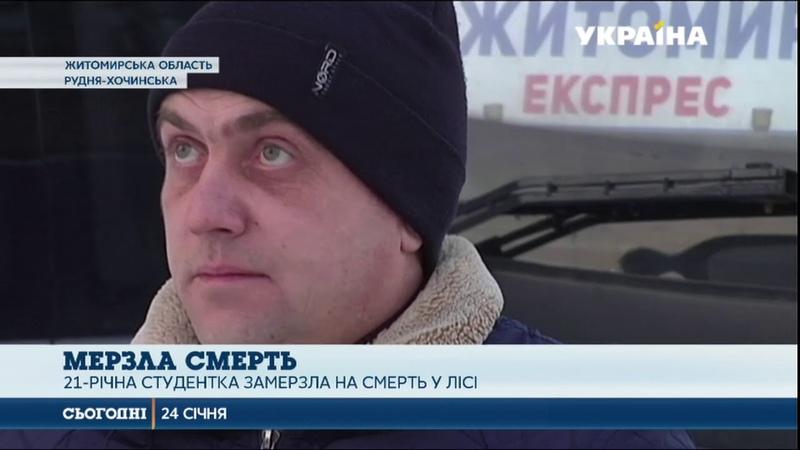 Студентка замерзла на смерть у лісі на Житомирщині