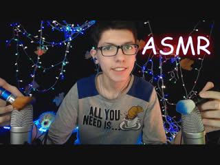АСМР Стрим (Шепот,триггеры,релакс,расслабление)ASMR Stream Triggers/BlueYeti