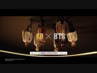 181214 BTS x KB Teaser