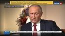 Новости на Россия 24 • Молодой, но зрелый: Путин описал будущего президента России