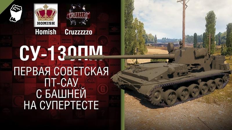 Первая советская ПТ САУ с башней СУ 130ПМ на Супертесте Танконовости №251 World of Tanks