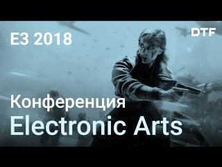 [стрим] e3 2018. конференция electronic arts