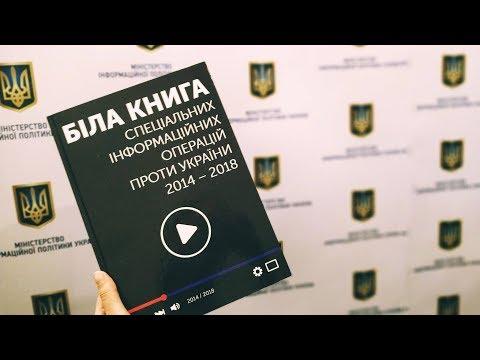 Біла книга спеціальних інформаційних операцій проти України 2014-2018 дослідження