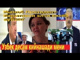 Узбек десам кийнашади мени _ Жаноб Президент_ Баратовни элчи килиб куйинг