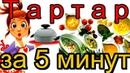 Cоус Тартар за 5 минут Домашний рецепт с секретом Для рыбных блюд