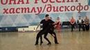 10 12 2017 ЧР 2 J J Champions Slow 1 место №132 Павел Катунин №443 Екатерина Николаева